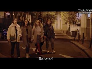 Скам SKAM Стыд французская версия TRAILER ТРЕЙЛЕР 5 СЕЗОН SEASON