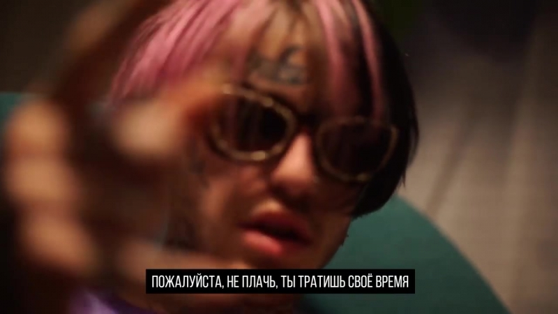 LIL PEEP - 16 LINES 💔💔💔 - ПЕРЕВОД - WITH RUSSIAN SUBS