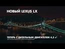 Новый Lexus LX Ваше положение говорит об успехе