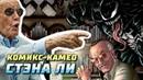 Камео Стэна Ли в комиксах Marvel Марвел Веном Фантастическая четверка Человек-Паук Халк