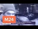 Убитая в лифте москвичка просила диспетчера о помощи - Москва 24
