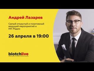 Андрей Лазарев - открытый и позитивный ведущий мероприятий и НН-Радио