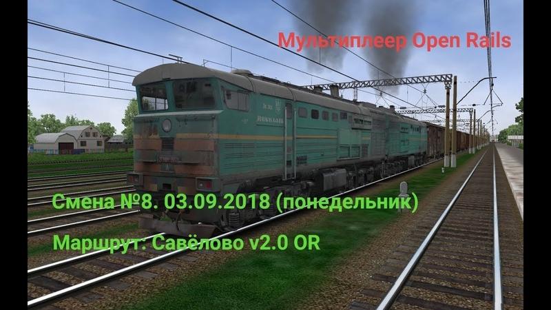 Мультиплеер Open Rails Смена №8. 03.09.2018 (понедельник) Маршрут: Савёлово v2.0 OR
