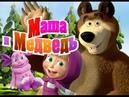 Маша и Медведь смотреть новую 61 серию мультика про Машу с Лунтиком
