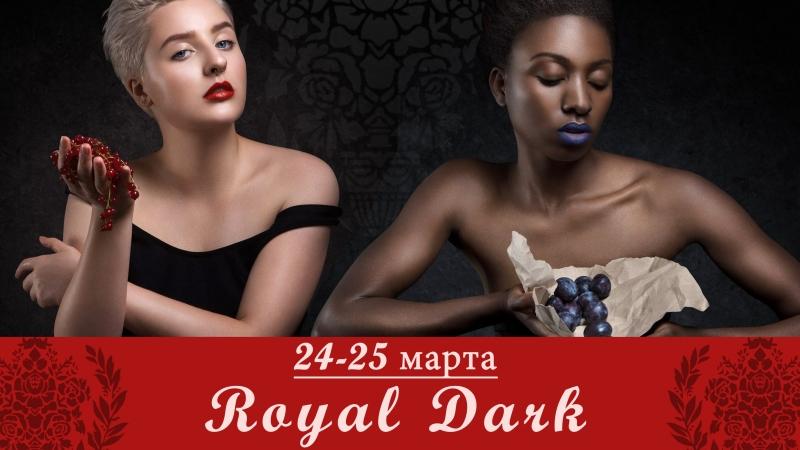 Фотопроект RoyalDark 24 25 марта