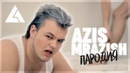 AZIS - Mrazish / АЗИС - Мразиш (ПАРОДИЯ)   Luzhetsky Studio