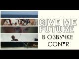 Major Lazer - Give Me Future - Только Вперед русская озвучка  Conyr