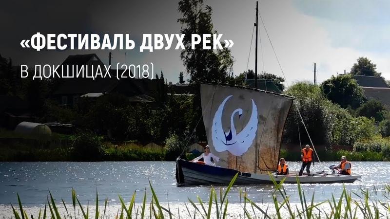 Фестиваль двух рек в Докшицах (2018)