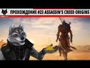 Прохождение 23 Assassin's Creed Origins