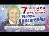 Игорь ХРИСТЕНКО в Уфе 7-го января 2018 года!