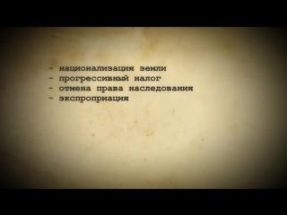 Константин Сёмин - Манифест Коммунистической Партии (К.Маркс_Ф.Энгельс), 08.05.2018