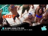 Концерт МОТа в Анапе (Bora-Bora Beach Club)