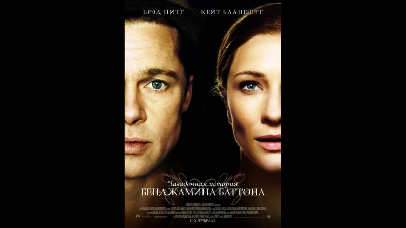 ><><><><Загадочная история Бенджамина Баттона (2008)