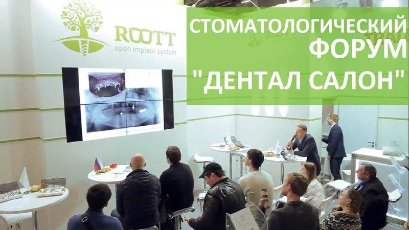 Стоматологический форум. 🙌 Международный стоматологический форум и выставка «Дентал Салон».