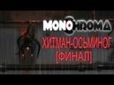 ХИТМАН ОСЬМИНОГ Monochroma 6 ФИНАЛ