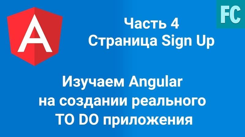 Создаем TO DO приложение на Angular с нуля SPA на Angular Часть 4 Страница Sign Up