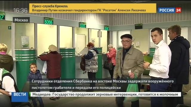 Новости на Россия 24 • Вооруженный грабитель задержан в московском банке