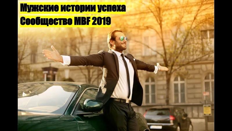 Мужские истории успеха. Вебинар сообщества MBF 2019. концентрат