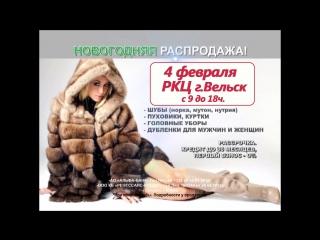 Новогодняя распродажа меховых изделий (4 февраля РКЦ)