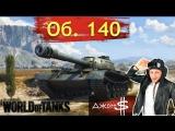 World of Tanks - Обьект 140 как он для новичка!