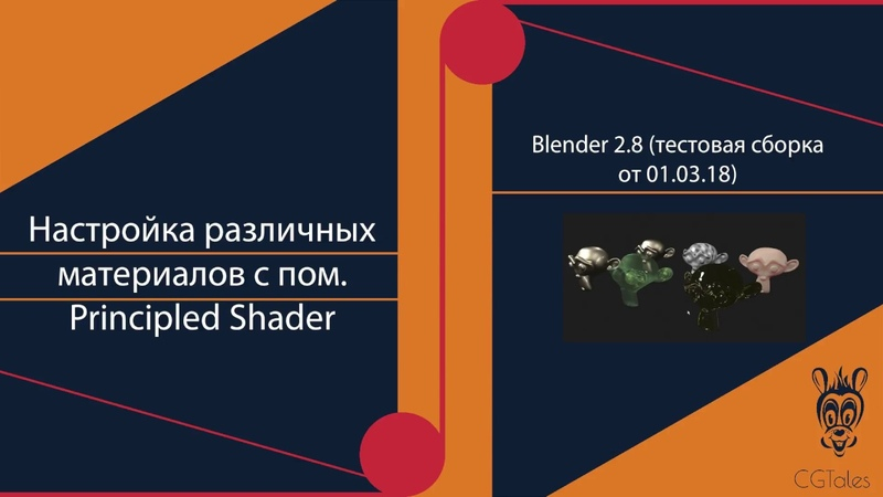 Создание материалов в Blender с помощью 'Principled shader'