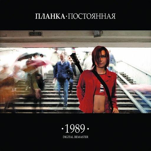 Планка альбом Постоянная (Remastered)