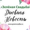 """Редакция """"Зелёная Свадьба"""""""