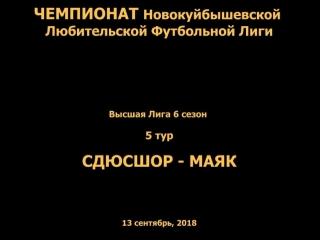 6 сезон Высшая Лига 5 тур СДЮСШОР - Маяк 13.09.2018 7-16