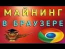 ЗАРАБОТОК РАСШИРЕНИЕМ CryptoTab В БРАУЗЕРЕ Google Chrome БЕЗ ВЛОЖЕНИЙ НА АВТОМАТЕ!