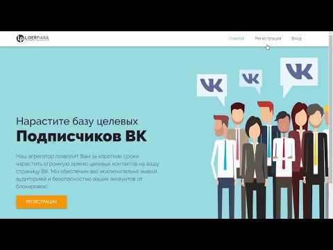 Как Набрать ВКонтакте Много Друзей
