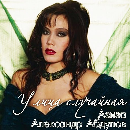 Азиза альбом Улица случайная (feat. Александр Абдулов)