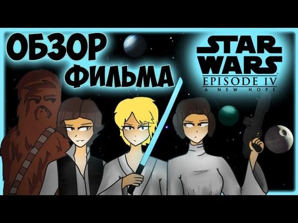 Обзор Фильма - Звёздные Войны: Эпизод 4 - Новая Надежда | Просто Нейви