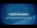 Как работает система GAZ Connect