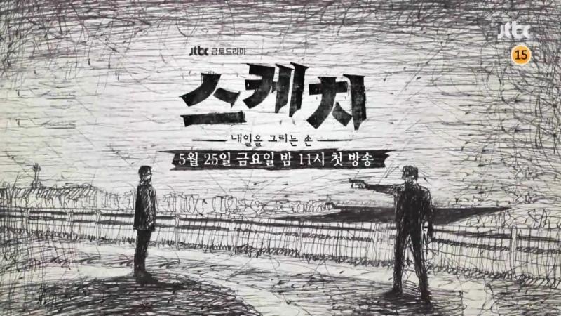 Эскиз Тизер 2 [티저 2] 오늘 밤 누군가 죽을 거예요… [스케치] 5_25(금) 첫 방송!
