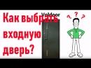 Как выбрать входную дверь Voldoor - двери с тремя магнитными уплотнителями. г. Дмитров ул. Московская 31