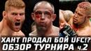 ПРОДАЖНЫЕ БОИ НА ПЕРВОМ UFC В РОССИИ!? ОБЗОР ТУРНИРНОГО МЯСА Ч.2. ХАНТ, ОЛЕЙНИК, КУНЧЕНКО, КРЫЛОВ