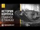 Главное о танках Как эволюционировал корпус танка