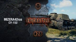EpicBattle #28: MIZERA42rus / СУ-152 World of Tanks