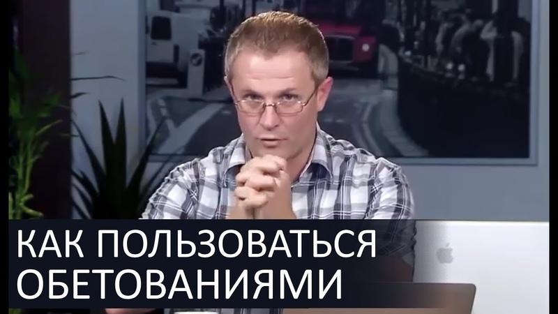 Как правильно пользоваться обетованиями данные Богом - Александр Шевченко