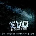 EVO альбом На краю вселенной (Special Edition)
