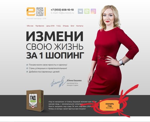 На моем сайте http   www.u-need.ru  вы можете скачать бесплатный ГИД ПО  МАГАЗИНАМ без регистрации и заполнения форм! c50648170f771