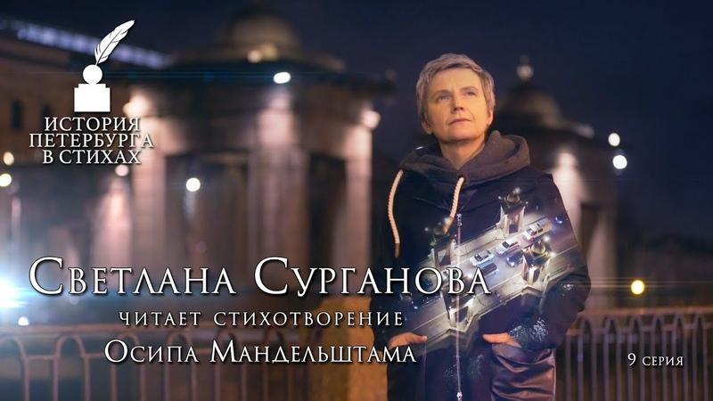 Светлана Сурганова История Петербурга в стихах 9 серия