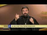 Протоиерей Андрей Ткачев. На чем стоит Русь малые монастыри
