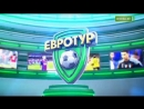 ЕвроТур Обзор матчей недели 23 04 2018