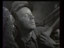 Бессмертный гарнизон. 1956 г. часть 2.
