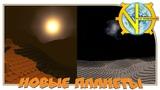 Новые планеты GalaxySpace (ИО, Венера, Меркурий)