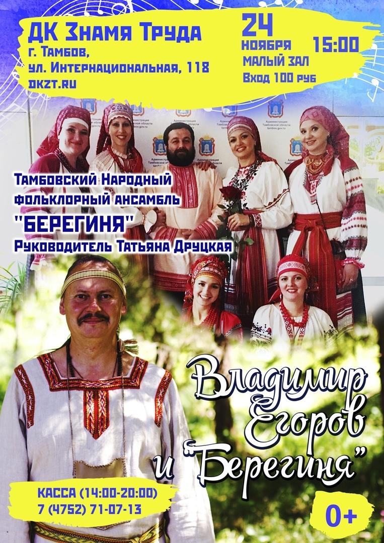 Афиша Тамбов Кот Баюн в Тамбове / Концерт и вечёрка