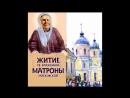 Житие святой блаженной Матроны Московской (Аудиокнига)