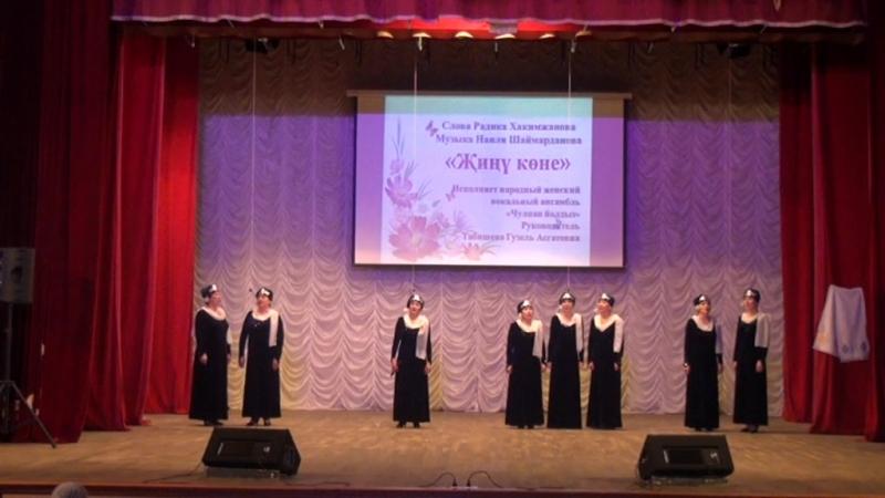 Народный женский вокальный ансамбль Чулпан йолдыз - Жину коне