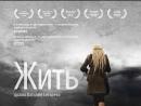 Жить - Русский Трейлер (2011)